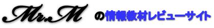 情報商材アフィリエイト初心者がトップアフィリエイターになる実践記ブログ